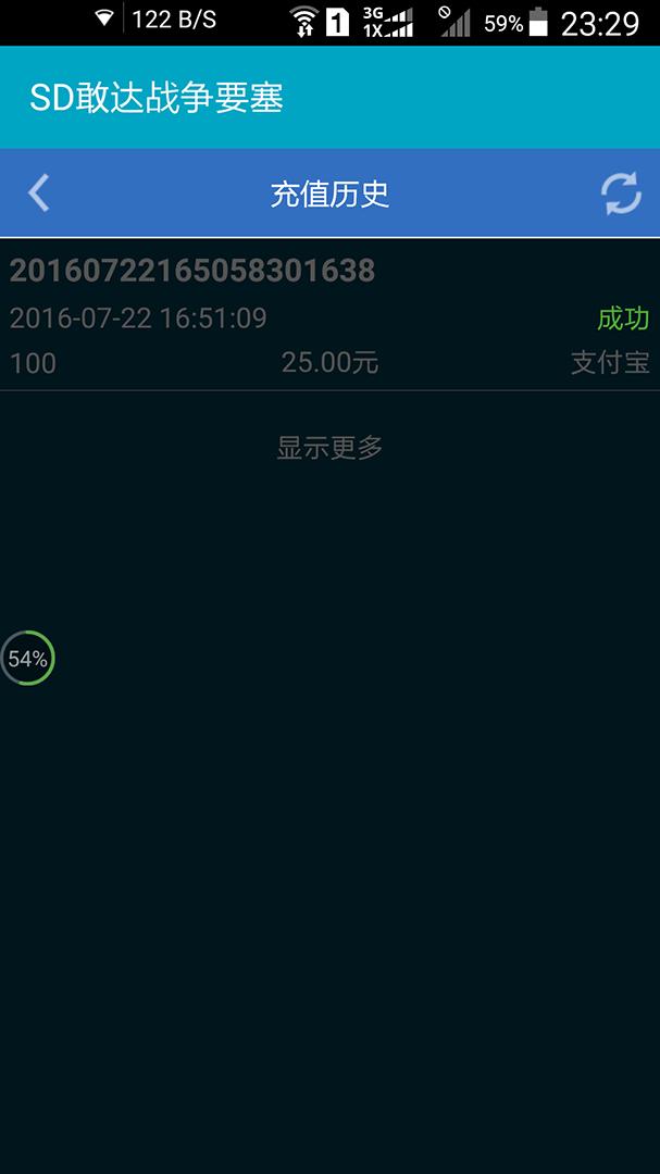 Screenshot_2016-07-25-23-29-41_mh1469460665630.jpg