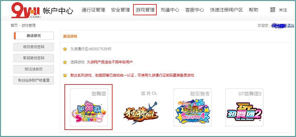 【劲舞团】游戏和二级密码找回方式2.JPG