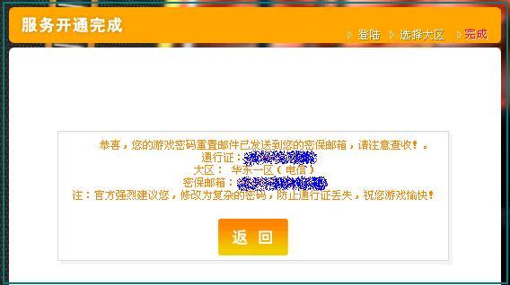 【劲舞团】游戏和二级密码找回方式6.JPG