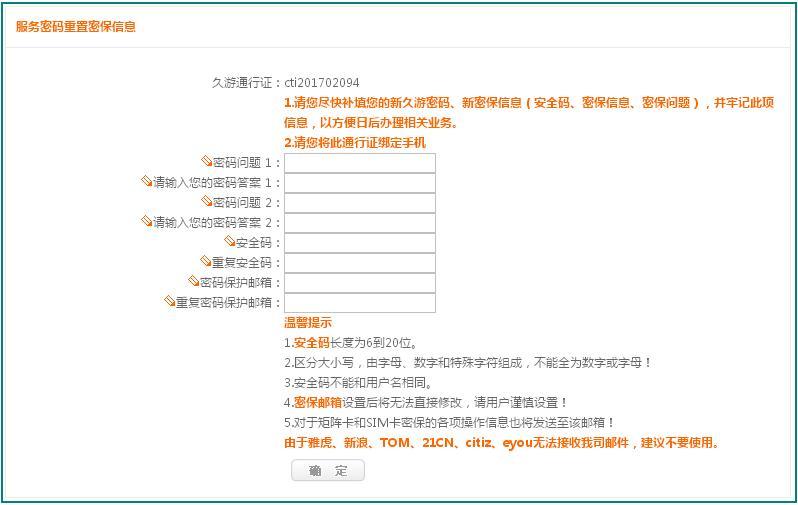 服务密码-密保信息5.JPG