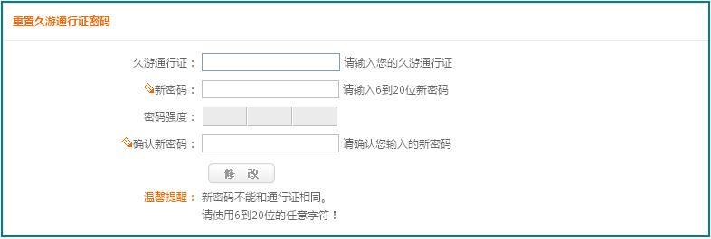 服务密码-游乐会邮箱找回久游密码5.JPG