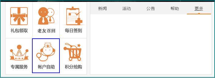 服务密码-游乐会邮箱找回久游密码1.JPG