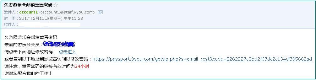 服务密码-游乐会邮箱找回久游密码4.JPG