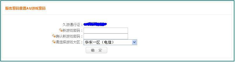 服务密码-劲舞团游戏密码5.JPG