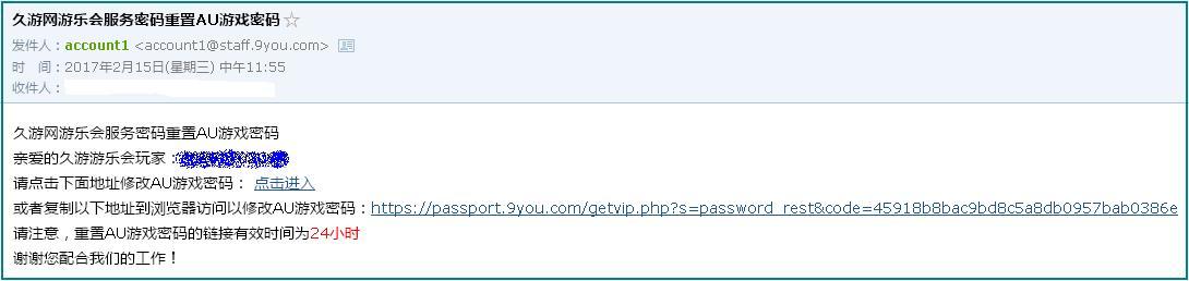 服务密码-劲舞团游戏密码4.JPG
