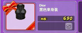 Dior黑色束身装.jpg