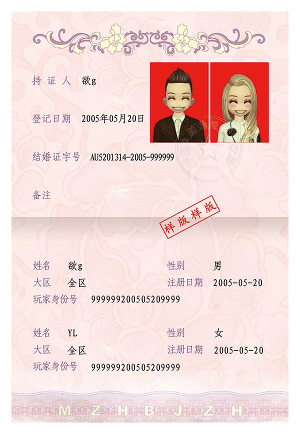 游戏娱乐版结婚证.png