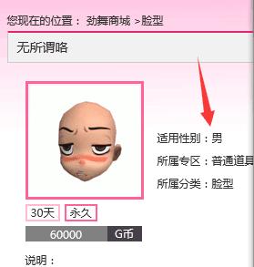 男脸.png