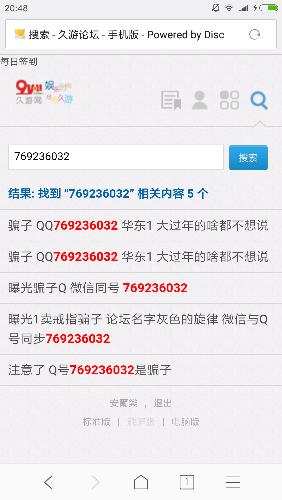 Screenshot_2018-02-17-20-48-28-012_com.android.browser.png