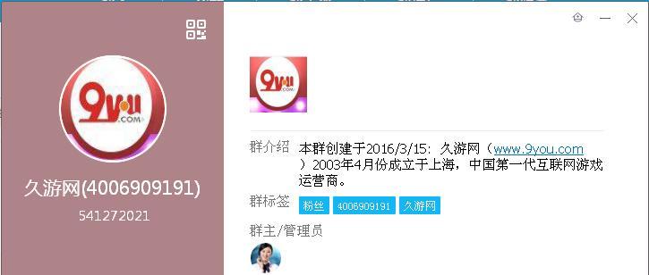 虚假QQ群3.jpg