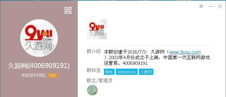 虚假QQ群1.jpg